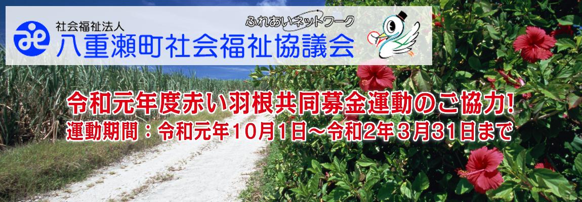 八重瀬町社会福祉協議会