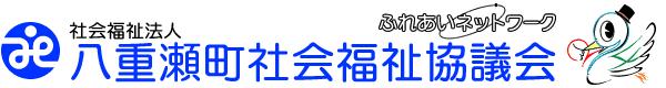 八重瀬町社会福祉協議会のホームページ